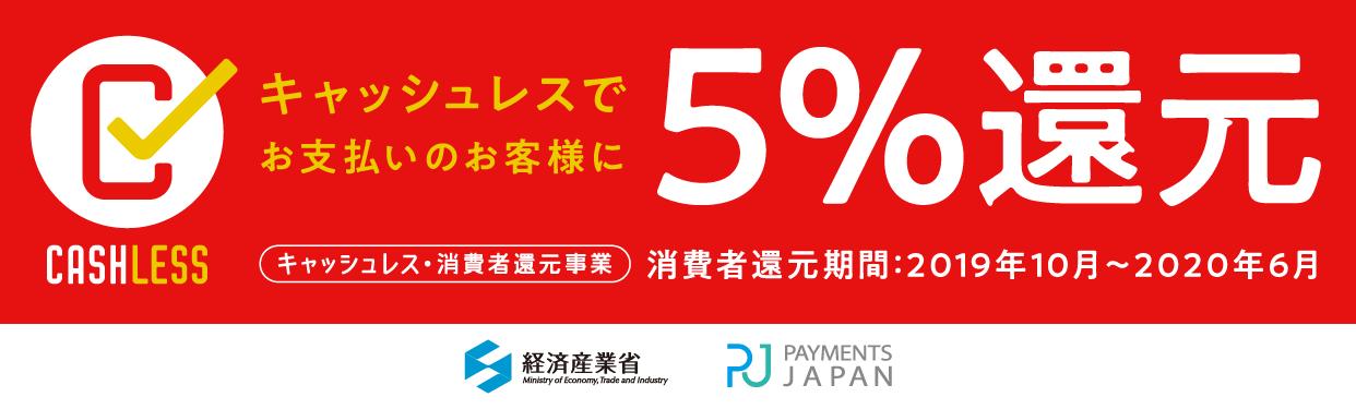 キャッシュレスでお支払いのお客様に5%のポイント還元